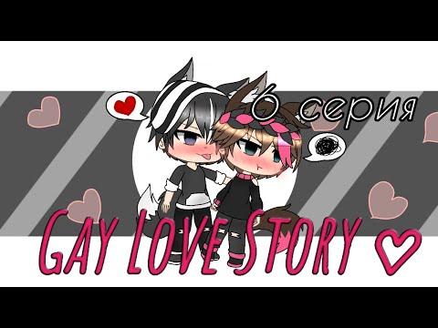 `Gay Love Story` 6 серия