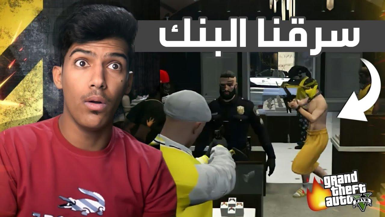 فرد ورطنا مع الشرطه انا وابو جغمه!!😨 - قراند الحياه الواقعيه | GTA5