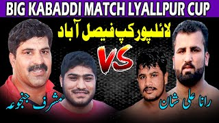 🔴 Musharraf Janjua VS Rana Ali Shan | All Pakistan Kabaddi …