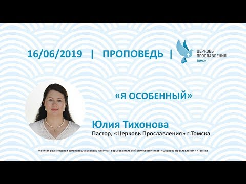 Юлия Тихонова 16 июня 2019г. Я особенный.