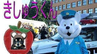 コスプレチワワ きしゅう君 police dog 【 Travel Japan うろうろ和歌山 】和歌山県警察シンボルマスコット