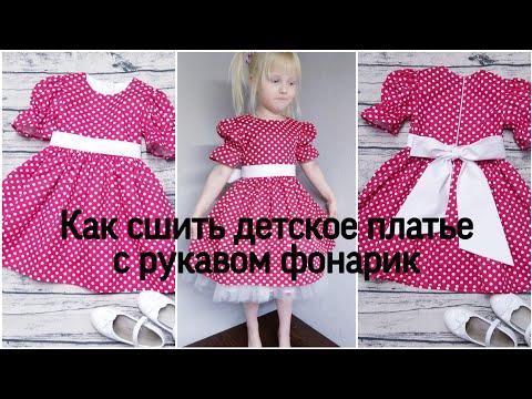 Как сшить рукав фонарик для детского платья