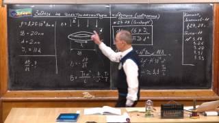 Урок 352. Задачи на электромагнитную индукцию (повторение)