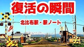 【山が美しい】北比布駅ノート復活の瞬間