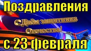 Музыкальное поздравления с 23 февраля папе поздравление на 23 февраля в день защитника отечества