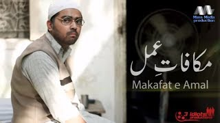 Makafat e Amal | The Idiotz | Social Message