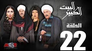 الحلقة الثانية والعشرون 22 - مسلسل البيت الكبير|Episode 22 -Al-Beet Al-Kebeer