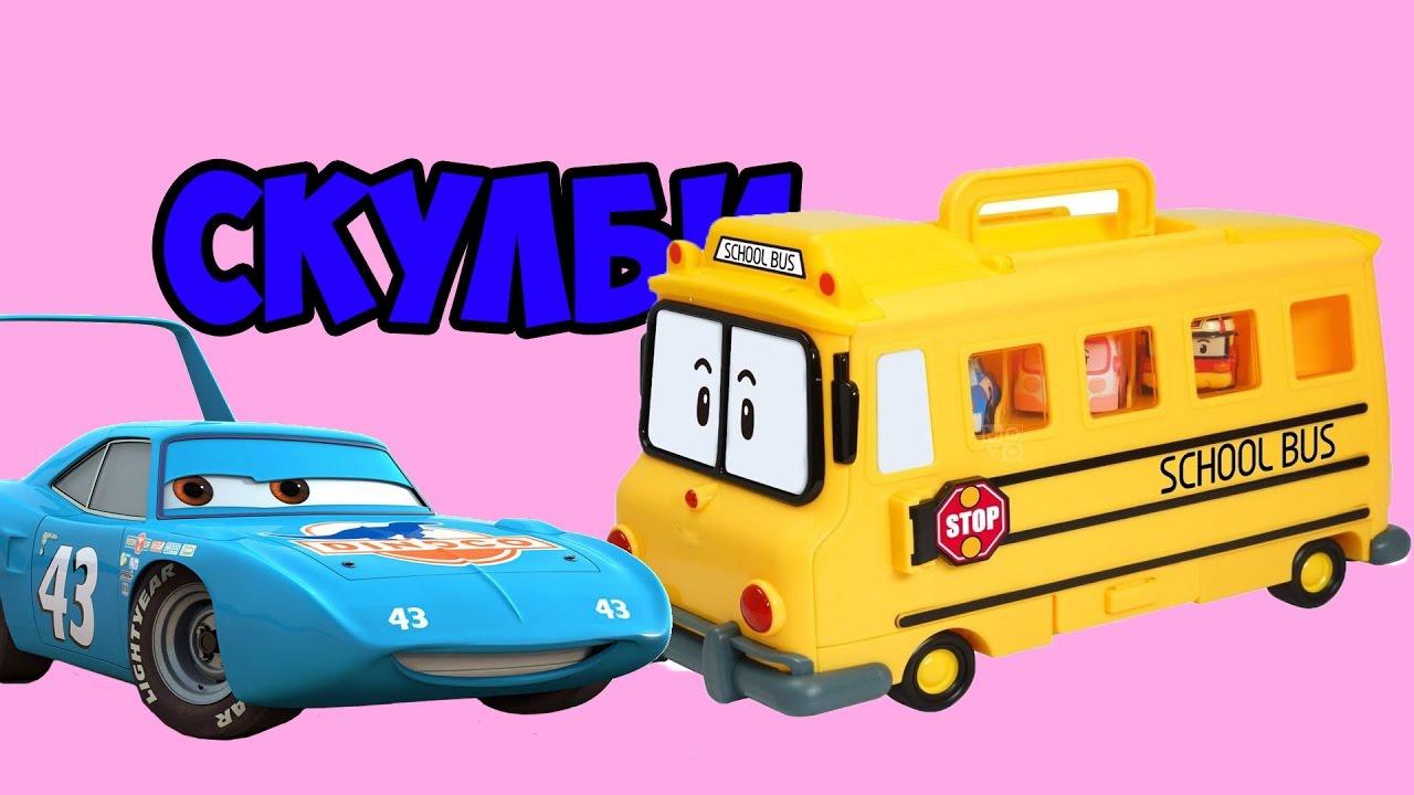 Поли Робокар Автобус Скулби и машинки Хот вилс новая серия ...