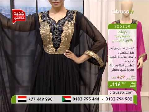 016e742e4 Haramlek | Citrusstv.com | جلابيات حرملك - YouTube