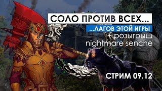 Битва в Сиродиле с лагами | The Elder Scrolls Online