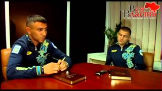 Ломаченко и Беринчик интервью для Вся Власть