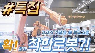 [2018 로보월드 특집] 산업용 로봇 - 하이젠모터