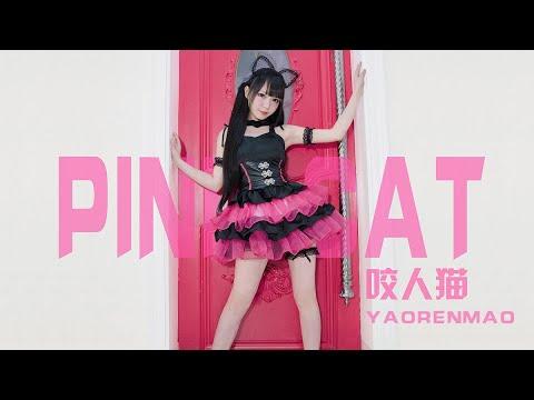 【咬人猫】PiNK CAT [Yaorenmao Channel]