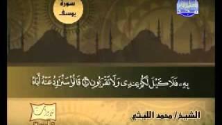 نادر الشيخ محمد الليثي سورة يوسف