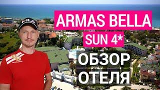 ARMAS BELLA SUN 4* Сиде. Обзор отеля. Турция  2019