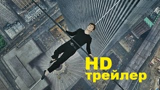 Прогулка (2015) Трейлер на русском