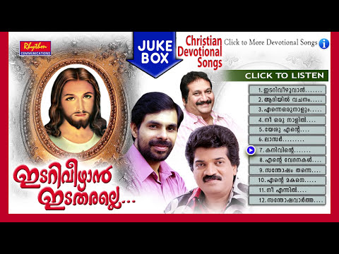 Christian Devotional Songs Malayalam   Idari Veezhuvan Eda Tharalle   Super Hit Christian Devotional