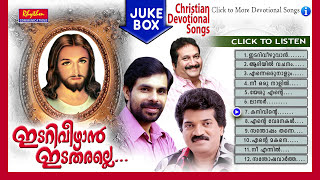 Christian Devotional Songs Malayalam | Idari Veezhuvan Eda Tharalle | Super Hit Christian Devotional