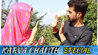 KARVA CHAUTH (SPECIAL) || FUNNY VIDEO ||KANGRA BOYS