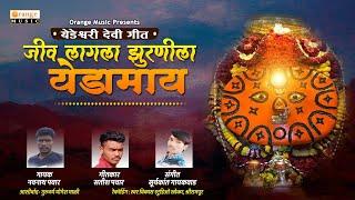 Jiv Lagla Zurnila Yedamay - जीव लागला झुरणीला येडामाय   Yedeshwari Devi Song - Orange Music