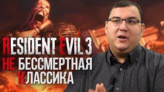 Обзор Resident Evil 3 Remake - не бессмертная классика?