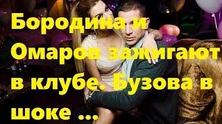 Бородина и Омаров зажигают в клубе. Бузова в шоке )