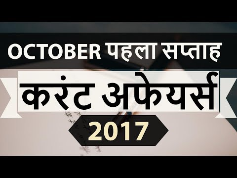 October 2017 1st week part 1 current affairs - IBPS PO,IAS,Clerk,CLAT,SBI,CHSL,SSC CGL,UPSC,LDC