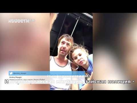 """Навальный - """"Настя Рыбка в опасности!"""""""
