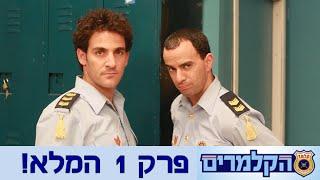 פרק 1 המלא - הקלמרים, עונה 3