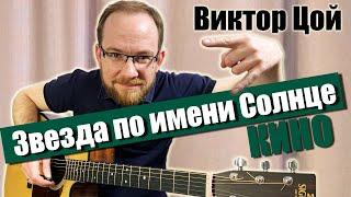 Как играть Кино Виктор Цой - Звезда по имени Солнце на гитаре. Разбор, вступление, аккорды, бой.