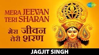 Mera Jeevan Teri Sharan   मेरा जीवन तेरी शरण   Jagjit Singh   Maa   Saregama Bhakti
