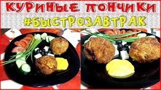 БЫСТРОЗАВТРАК / Куриные пончики