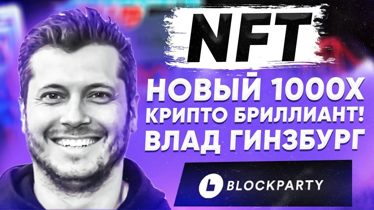 NFT - НОВЫЙ 1000X КРИПТО БРИЛЛИАНТ!  ВЛАД ГИНЗБУРГ