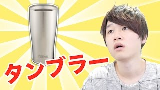 YU-P CHANNEL ・THERMOS 真空断熱タンブラー https://www.amazon.co.jp/...