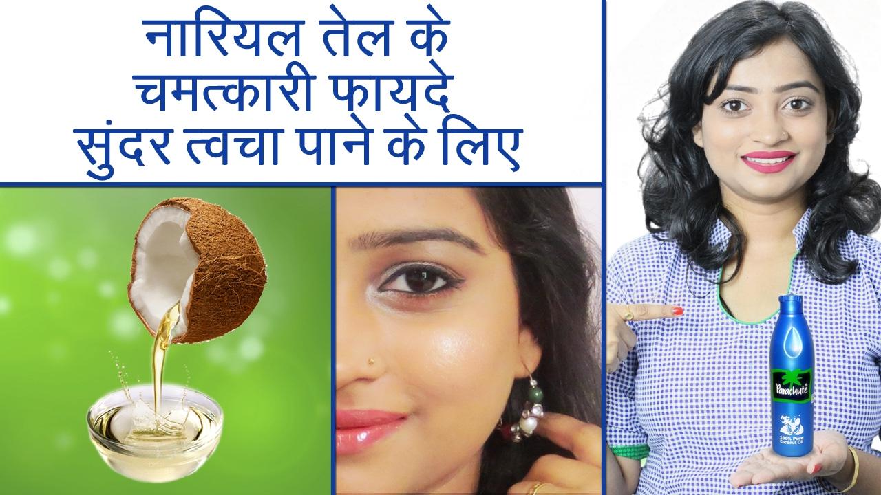 नारियल तेल के फायदे सुंदर त्वचा पाने के लिए | Benefits of Coconut Oil to  Get Beautiful Skin | Hindi