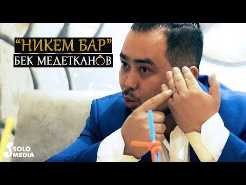Бек Медетканов - Никем бар / Жаны клип 2020