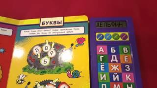 Книга говорящая азбука мир животных