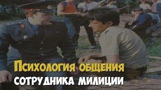 Психология общения | Учебный фильм Академии МВД СССР