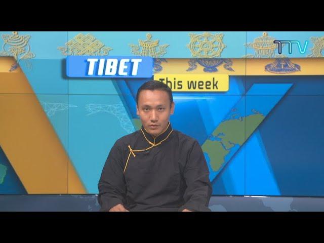 チッベト・ディスウィ‐ク一週間のチベット・ニュース