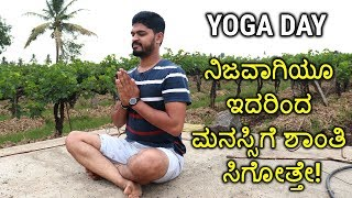 Yoga Day Special Video | Somashekhar Patil | Somz kannada vlogs