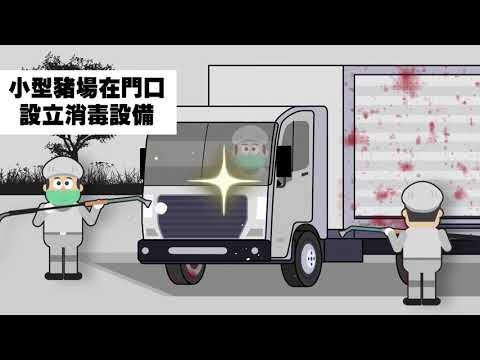 建構畜牧場生物安全與智慧防疫-車輛入場篇
