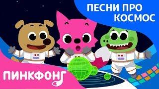 Путешествие по Вселенной | Песня про Космос | Пинкфонг Песни для Детей