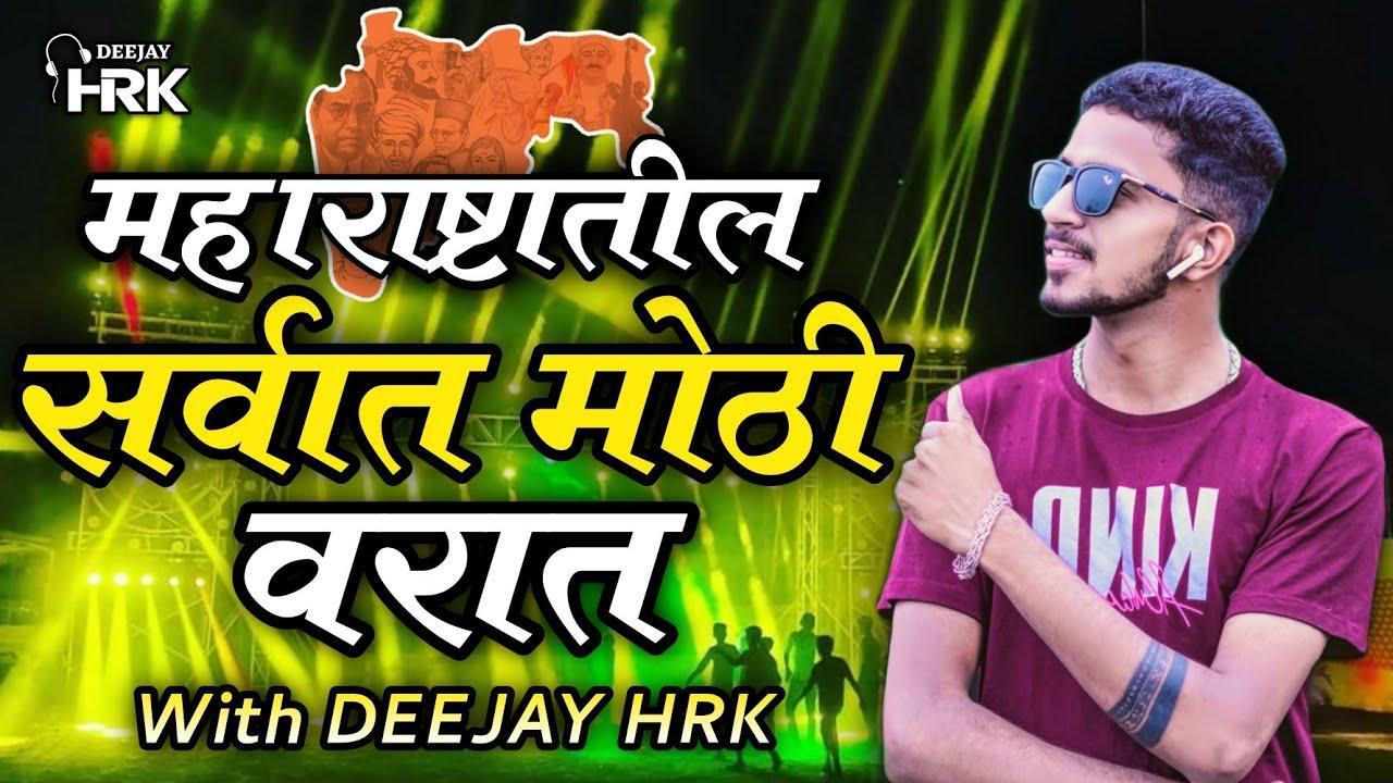 महाराष्ट्रातील सर्वात मोठी वरात | MAULI SOUND| DJ HRK | DJ KIRAN NG