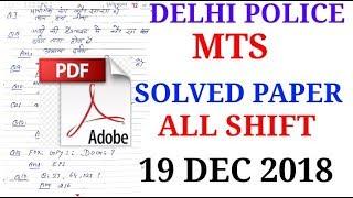 Delhi Police MTS solved paper 19 December 2018/ Delhi Police MTS paper