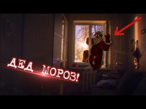 Вызов Духов - Злой Дед Мороз на Новый Год / Дед Мороз залез к нам в Окно!