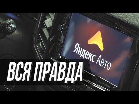 Яндекс.Авто. Вся правда.