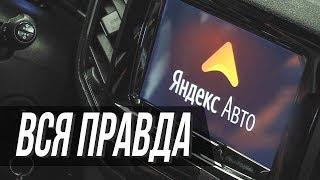 яндекс.Авто - полный обзор и вся правда о мультимедиа от Яндекса