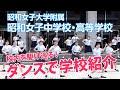 【学校紹介】昭和女子大学附属 昭和中学校・高等学校 〜ダンスで学校紹介!〜
