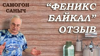 Аппарат ФЕНИКС БАЙКАЛ - ОТЗЫВ по опыту использования / Самогонные аппараты