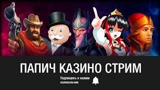 постер к видео ЗАПИСЬ 21 - Arthas (Папич) играет в казино